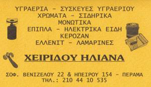 ΧΕΙΡΙΔΟΥ ΗΛΙΑΝΝΑ