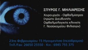 ΜΗΛΙΑΡΕΣΗΣ ΣΠΥΡΙΔΩΝ