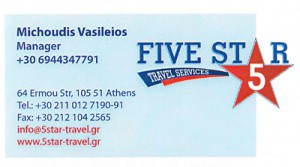 5 STAR TRAVEL SERVICES (ΜΙΧΟΥΔΗΣ Β & ΠΑΠΑΓΕΩΡΓΙΟΥ Α ΟΕ)