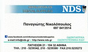 DENTAL SUPPLIES (ΝΙΚΟΛΟΠΟΥΛΟΣ Χ & ΣΙΑ ΟΕ)