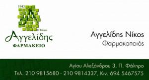 ΑΓΓΕΛΙΔΗΣ ΝΙΚΟΛΑΟΣ & ΣΙΑ ΟΕ