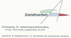 ΑΙΚΑΤΕΡΙΝΟΠΟΥΛΟΣ ΣΤΑΥΡΟΣ