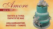 AMORE (ΠΕΣΙΡΙΔΗΣ ΧΑΡΑΛΑΜΠΟΣ)
