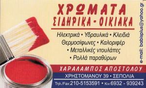 ΑΠΟΣΤΟΛΟΥ ΧΑΡΑΛΑΜΠΟΣ