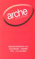 ARCHE (ΧΡΙΣΤΟΦΟΡΙΔΗΣ ΑΕ)