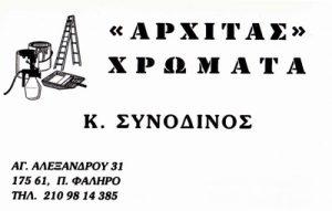 ΑΡΧΙΤΑΣ ΧΡΩΜΑΤΑ (ΣΥΝΟΔΙΝΟΣ ΚΩΝΣΤΑΝΤΙΝΟΣ)