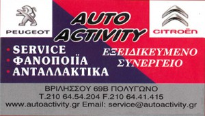 AUTO ACTIVITY