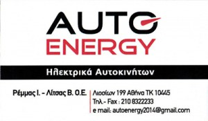 AUTO ENERGY (ΡΕΜΜΑΣ ΙΓΝΑΤΙΟΣ & ΛΙΤΣΑΣ ΒΑΣΙΛΕΙΟΣ ΟΕ)