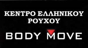 BODY MOVE (ΜΠΑΡΜΠΑΓΙΑΝΝΑΚΗ ΝΙΚΟΛΙΤΣΑ)