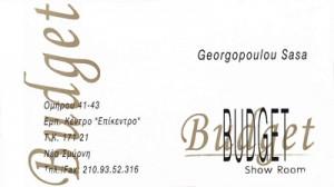 BUDGET (ΓΕΩΡΓΟΠΟΥΛΟΥ ΔΡΟΣΙΑ)