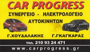 CAR PROGRESS (ΧΟΥΔΑΛΑΚΗΣ Γ & ΓΚΑΓΚΑΡΑΣ Γ ΟΕ)