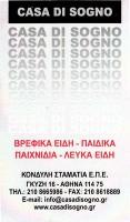 CASA DI SOGNO (ΚΟΝΔΥΛΗ ΣΤΑΜΑΤΙΑ ΜΟΝΟΠΡΟΣΩΠΗ ΕΠΕ)