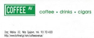 COFFEE AVENUE (ΤΣΙΝΤΖΟΥΡΑΣ ΠΑΝΤΕΛΗΣ & ΣΙΑ ΕΕ)