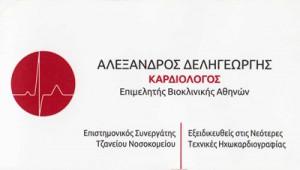 ΔΕΛΗΓΕΩΡΓΗΣ ΑΛΕΞΑΝΔΡΟΣ