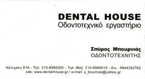 DENTAL HOUSE (ΜΠΟΥΡΝΙΑΣ Σ & ΜΙΧΑΛΟΠΟΥΛΟΣ Γ ΟΕ)