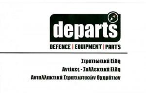 DEPARTS (ΑΝΤΩΝΟΠΟΥΛΟΣ ΓΕΩΡΓΙΟΣ)