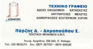 ΔΗΜΟΠΟΥΛΟΥ Σ & ΠΥΡΖΑΣ Δ
