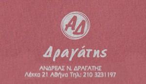 ΔΡΑΓΑΤΗΣ ΑΝΔΡΕΑΣ