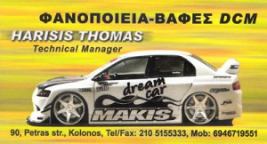DREAM CAR MAKIS (ΧΑΡΙΣΗΣ ΘΩΜΑΣ)