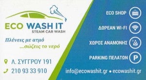 ECO WASH IT (KULE E & KLLAPI I ΟΕ)