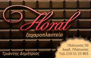 FLORAL (ΤΡΙΑΝΤΗΣ ΔΗΜΗΤΡΙΟΣ)