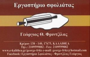 ΦΡΙΝΤΖΙΛΑΣ ΓΕΩΡΓΙΟΣ