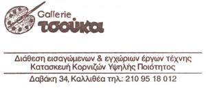 GALLERIE ΤΣΟΥΚΑ (ΤΣΟΥΚΑΣ ΚΩΝΣΤΑΝΤΙΝΟΣ)