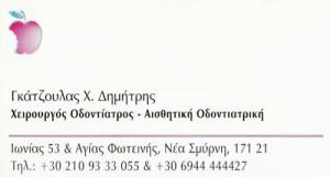 ΓΚΑΤΖΟΥΛΑΣ ΔΗΜΗΤΡΗΣ