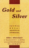 GOLD & SILVER (ΝΙΚΟΛΑΪΔΟΥ ΑΝΝΑ)