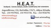 H.E.A.T. HAIR ΕΠΕ