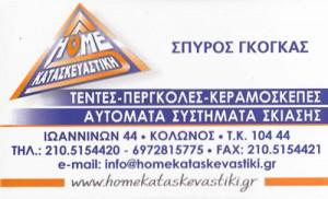 HOME ΚΑΤΑΣΚΕΥΑΣΤΙΚΗ (ΓΚΟΓΚΑ ΒΑΡΒΑΡΑ)