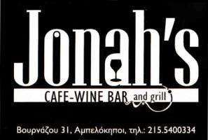 JONAH'S  (ΣΟΥΣΟΥΝΗΣ ΓΕΩΡΓΙΟΣ)