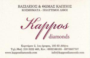 KAPPOS (ΚΑΠΠΟΣ ΒΑΣΙΛΕΙΟΣ)