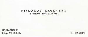 ΚΑΨΟΥΔΑΣ ΝΙΚΟΛΑΟΣ