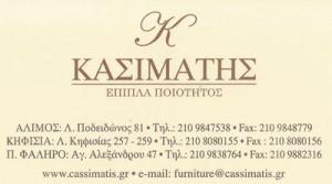 CASSIMATIS 1 (ΚΑΣΙΜΑΤΗΣ Ε & ΝΙΚΟΛΑΟΣ & ΣΙΑ ΟΕ)