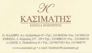 CASSIMATIS 2 (ΚΑΣΙΜΑΤΗΣ Ε & Ν & ΣΙΑ ΟΕ)