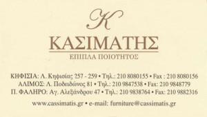 CASSIMATIS 3 (ΚΑΣΙΜΑΤΗΣ Ε & Ν & ΣΙΑ ΟΕ)