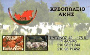 ΚΕΚΑΣ ΣΤΕΡΓΙΟΣ & ΣΙΑ ΟΕ