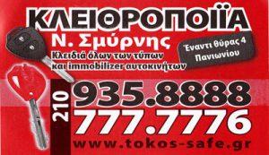 ΚΛΕΙΘΡΟΠΟΙΙΑ (ΤΟΚΟΣ ΑΠΟΣΤΟΛΟΣ)
