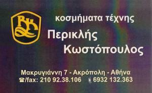 ΚΟΣΜΗΜΑΤΑ ΤΕΧΝΗΣ (ΚΩΣΤΟΠΟΥΛΟΣ ΠΕΡΙΚΛΗΣ)