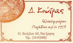 ΚΟΥΤΡΑΣ (ΑΘΑΝΑΣΟΠΟΥΛΟΣ ΣΠΥΡΟΣ & ΑΝΤΩΝΙΟΥ ΚΩΝΣΤΑΝΤΙΝΟΣ ΟΕ)