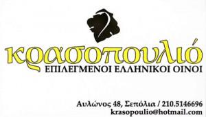 ΚΡΑΣΟΠΟΥΛΙΟ