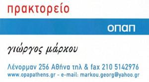 ΜΑΡΚΟΥ ΓΕΩΡΓΙΟΣ