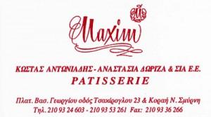 MAXIM (ΑΝΤΩΝΙΑΔΗΣ Κ – ΔΩΡΙΖΑ Α & ΣΙΑ ΕΕ)