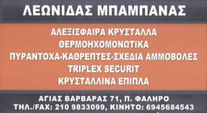 ΜΠΑΜΠΑΝΑΣ ΛΕΩΝΙΔΑΣ
