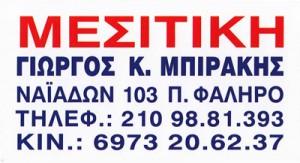 ΜΠΙΡΑΚΗΣ ΓΕΩΡΓΙΟΣ