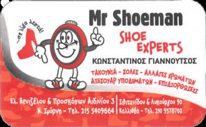 MR SHOEMAN (ΓΙΑΝΝΟΥΤΣΟΣ ΚΩΝΣΤΑΝΤΙΝΟΣ)