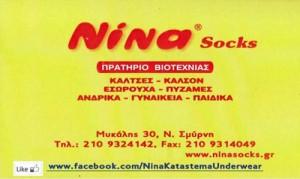 ΝΙΝΑ (ΝΙΝΑ ΑΝΑΣΤΑΣΙΑ)
