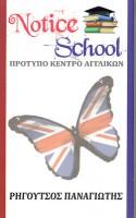 NOTICE SCHOOL