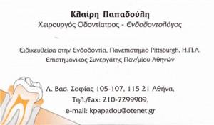ΠΑΠΑΔΟΥΛΗ ΚΛΕΟΠΑΤΡΑ ΚΛΑΙΡΗ